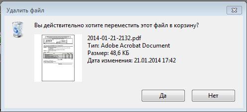 перемещение файла в корзину