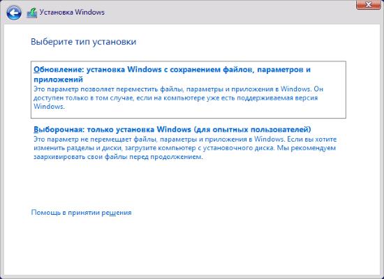 Установка windows 10 с флешки через БИОС