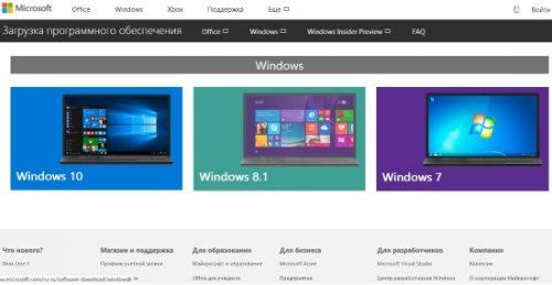 windows 10 с официального сайта microsoft