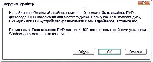 при установке windows 7 с флешки просит драйвера оптических дисков